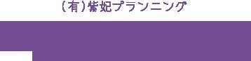 (有)紫妃プランニング shiki planning